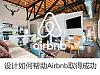 Airbnb设计副总裁Alex Schleifer: 设计如何帮助Airbnb取得成功 by DATS设计翻译组