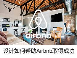 Airbnb设计副总裁Alex Schleifer: 设计如何帮助Airbnb取得成功