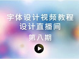 张家佳字体设计视频教程-字体设计直播间