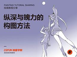 教你如何画好漫画教程13-利用镜头的视角创造有纵深的构图的方法-CGFUN漫画学院收集翻译