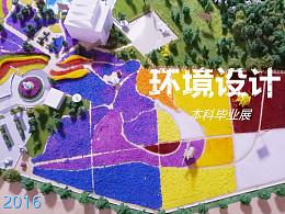 天津科技大学艺术设计学院本科生毕业展 ---环境艺术设计展示#青春答卷2016#
