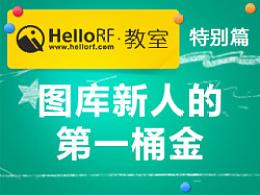 HelloRF教室——特别篇之图库新人的第一桶金