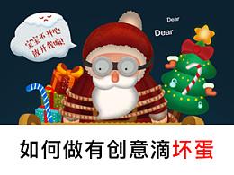 """如何打造有创意的""""圣诞""""祝大家圣诞快乐"""