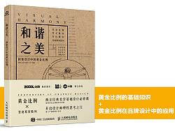 《和谐之美 探索设计中的黄金比例》图书内容分享 by 孟飞3688