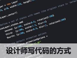 设计师写代码的方式