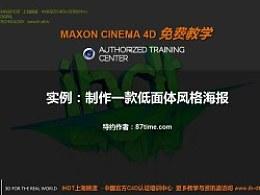 C4D国际认证培训班(IHDT上海映速)公开课:制作一款低面体风格海报