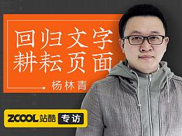 杨林青:回归文字 耕耘页面