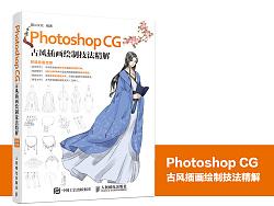 《Photoshop CG 古风插画绘制技法精解》图书内容分享 by 孟飞3688
