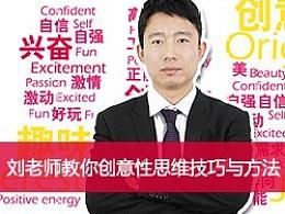 刘老师教你创意性思维技巧与方法