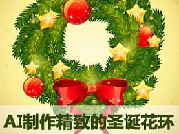 【圣诞福利】用AI制作一个精致的圣诞花环