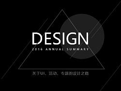 设计小知识-2016年总结 by 伊上邪