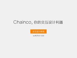 Chainco交互利器--交互设计教程