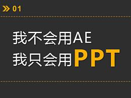 我不会用AE,我只会用PPT