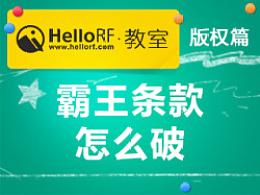 HelloRF教室——版权篇之霸王条款怎么破