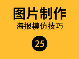 山岩ps小讲堂——第二十五弹
