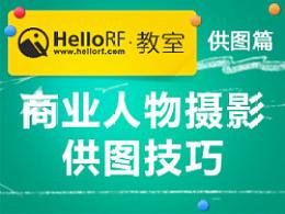 HelloRF教室——供图篇商业人物摄影供图技巧