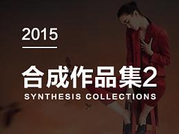 2015合成作品集(附PSD)