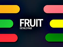 水果详情页