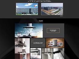 网页设计中创意字体的视觉表达