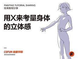 教你如何画好漫画教程18-用X线来考量身体的立体感