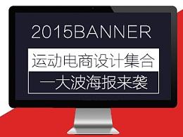 2015年作品集总结 钻展 海报 聚划算页面 活动页 专题页 元旦海报