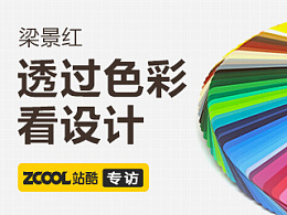 梁景红:透过色彩看设计