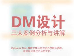 版式设计-DM应用