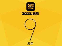 sketch 庆祝站酷9周年 站酷app