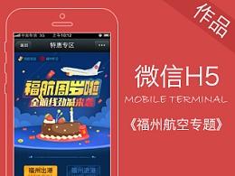 微信h5《福州航空专题》