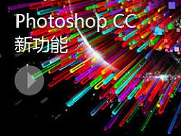 PhotoshopCC新功能