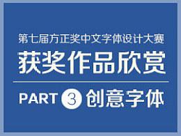 第七届方正奖获奖作品欣赏(创意字体)
