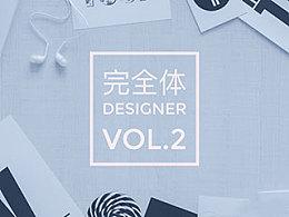 【完全体】Vol.2-设计师的系统软件安装指南