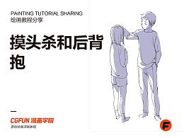 教你如何画好漫画教程53-摸头杀和后背抱
