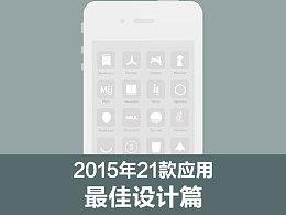 2015年的21款应用——最佳设计篇