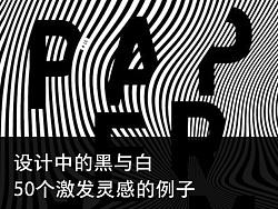 设计中的黑与白:50个激发灵感的例子 by 廖于傑