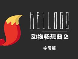 <hello logo>动物畅想曲2——字母篇