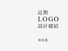 近期LOGO设计总结