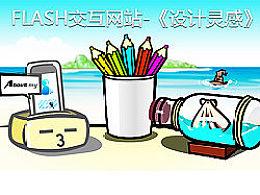 纯手绘【萌】FLASH交互网站-《设计思路》