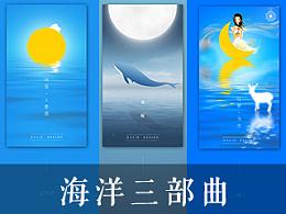 【海洋系列三部曲】临摹+原创 提供高清壁纸下载