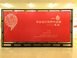 湖南工艺美术职业学院2016届毕业生作品展#青春答卷2016#