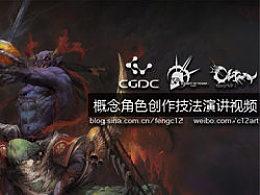 冯伟CGDC中国游戏开发者大会上的演讲视频
