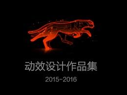 2015-2016作品集-移动端动效设计