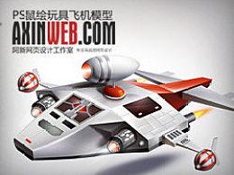 ps原创设计绘制飞机模型教程(含psd下载)