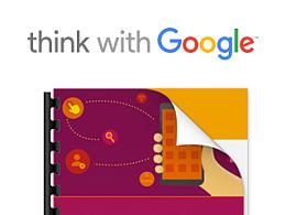 Think with Google | App设计原则  如何吸引用户,增加转化率