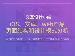 iOS、Andriod、Web页面结构和设计模式分析