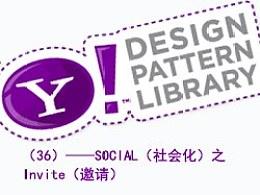 雅虎设计模式库解构(36)——社会化之Invite(邀请)