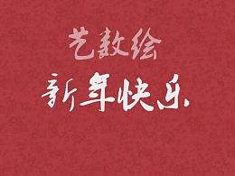 艺数绘全体给大家拜年啦!祝大家新年快乐!