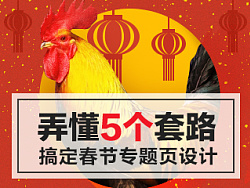 弄懂5个套路,搞定不一样的春节专题页设计!~ by TTTing