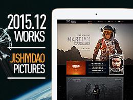 The Martian 火星救援网站设计练习