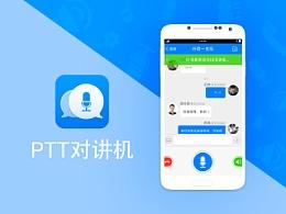PTT对讲机 app界面